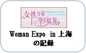 WOMAN EXPO in 上海 の記録